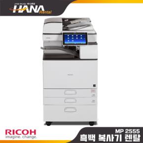 흑백복사기렌탈 RICOH MP2555 (복합기,정품,임대,대여)