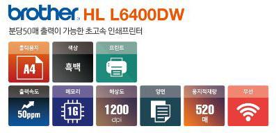 흑백프린터렌탈 HL- L6400Dw